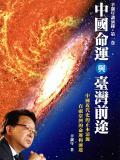 中國命運與臺灣前途──辛灝年講演錄