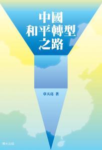 中國的和平轉型之路