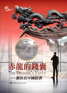 赤龍的錢囊──謝田看中國經濟