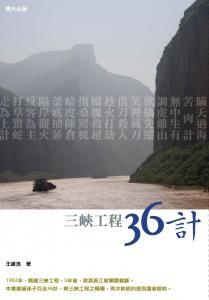 三峽工程36計