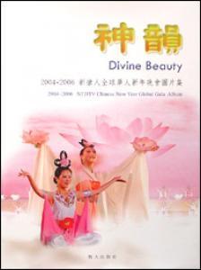 神韻( 2004-2006 新唐人全球華人新年晚會圖片集 )