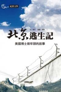 北京逃生記