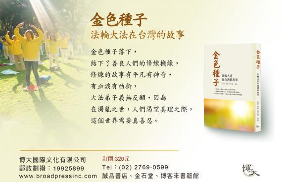 金色種子——法輪大法在台灣的故事